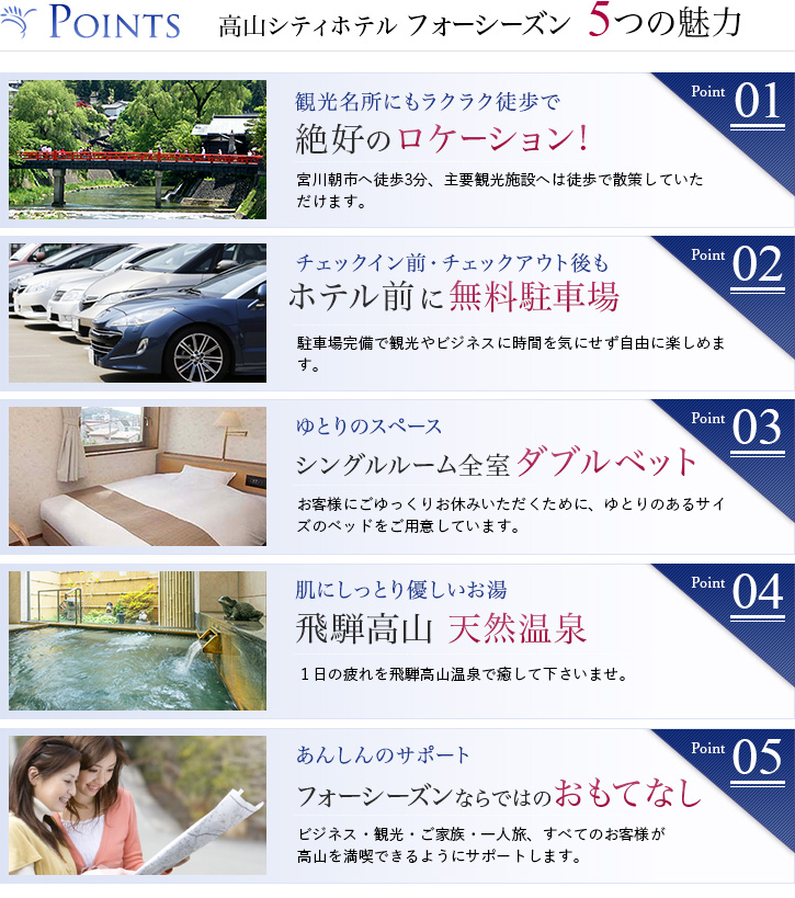 The 5 great features of Takayama City Hotel Four Seasons